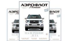 Advertisement placing in Aeroflot Premium magazine